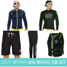 [레이지비][남성]17 여름 래쉬가드 5종 세트