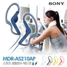 MDR-AS210AP 이어폰/개방형/스포츠타입/생활방수/드라이버:13.5mm/음압감도:104dB/실리콘 이어밴드/12g
